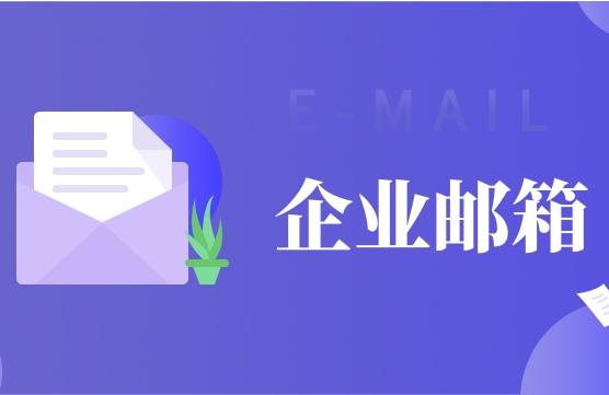 太仓企业邮箱